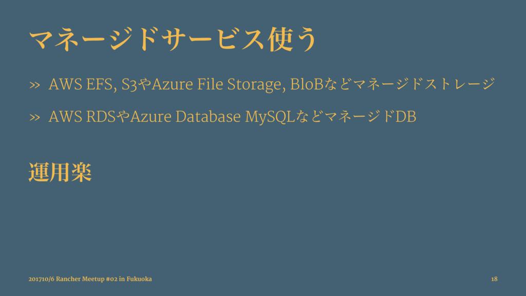 ϚωʔδυαʔϏε͏ » AWS EFS, S3Azure File Storage, B...