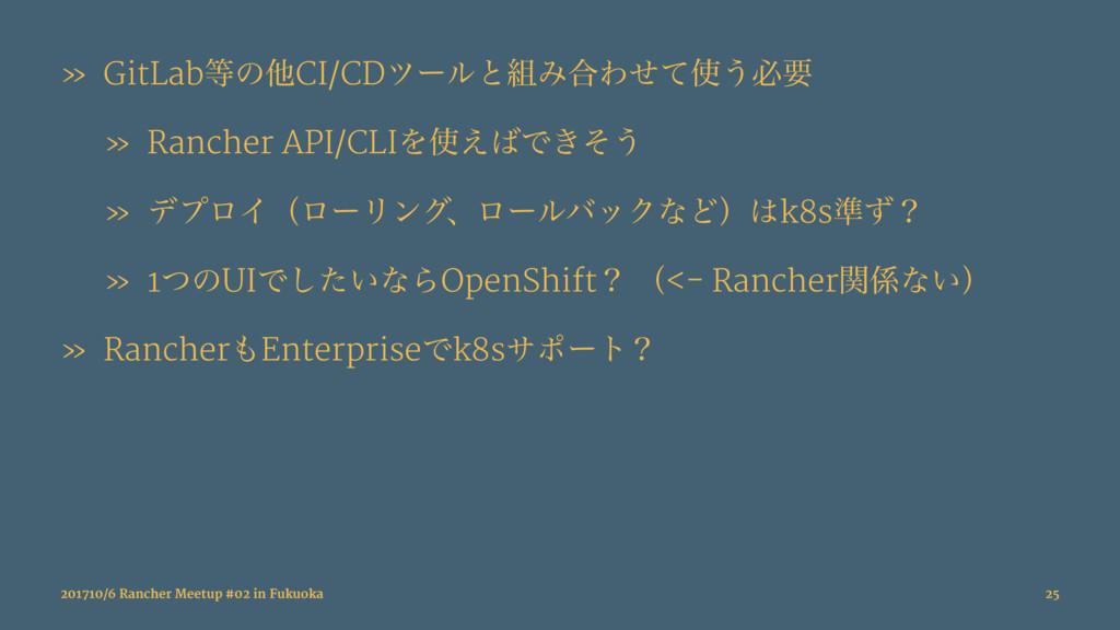 » GitLabͷଞCI/CDπʔϧͱΈ߹Θͤͯ͏ඞཁ » Rancher API/CL...
