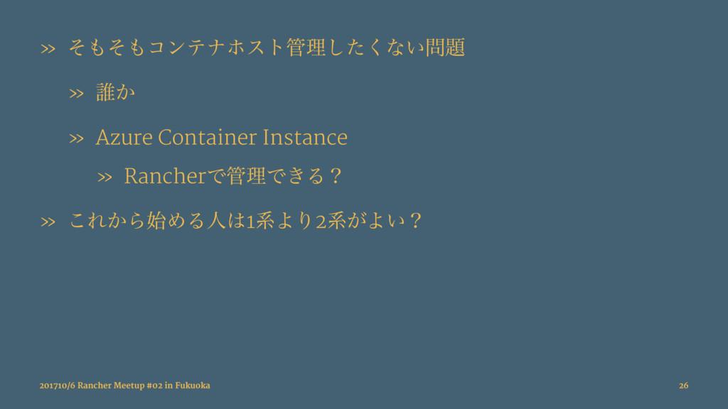 » ͦͦίϯςφϗετཧͨ͘͠ͳ͍ » ୭͔ » Azure Container I...