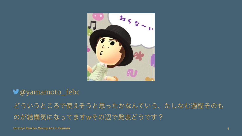 @yamamoto_febc Ͳ͏͍͏ͱ͜ΖͰ͑ͦ͏ͱࢥ͔ͬͨͳΜ͍ͯ͏ɺͨ͠ͳΉաఔͦͷ...
