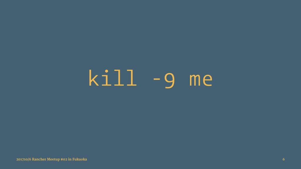 kill -9 me 201710/6 Rancher Meetup #02 in Fukuo...