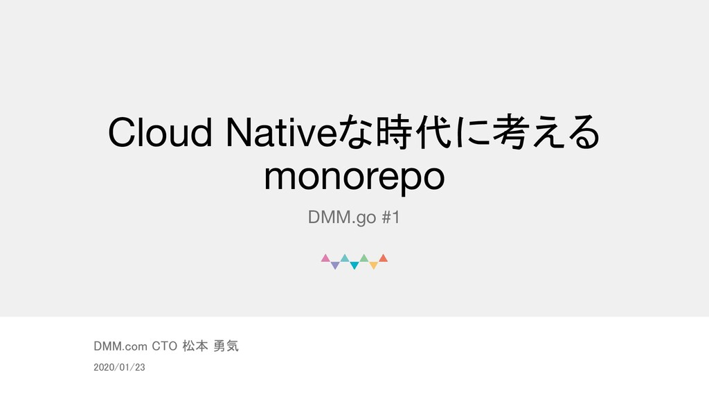 © DMM.com Cloud Nativeな時代に考える monorepo DMM.go #...