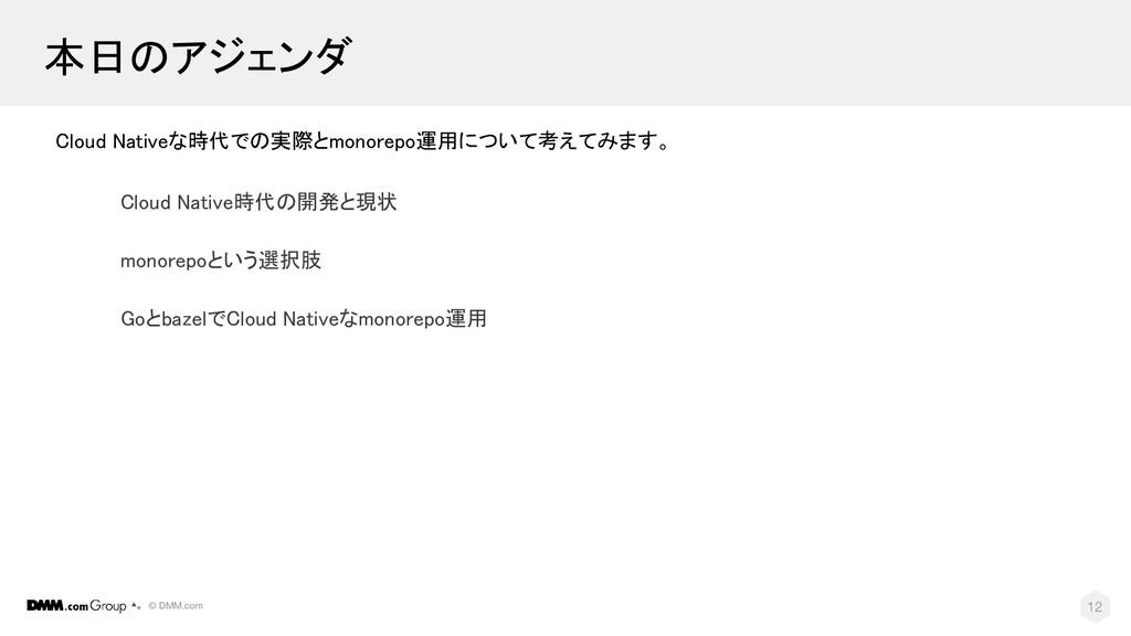 © DMM.com Cloud Native時代の開発と現状  monorepoという選択...