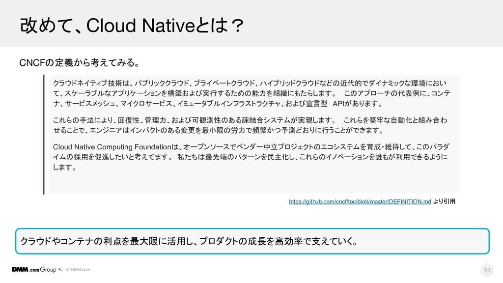© DMM.com 改めて、Cloud Nativeとは? CNCFの定義から考えてみる。 1...