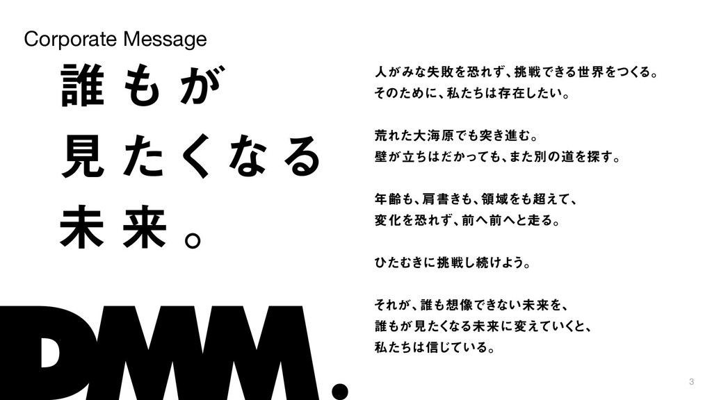 © DMM.com 3 Corporate Message