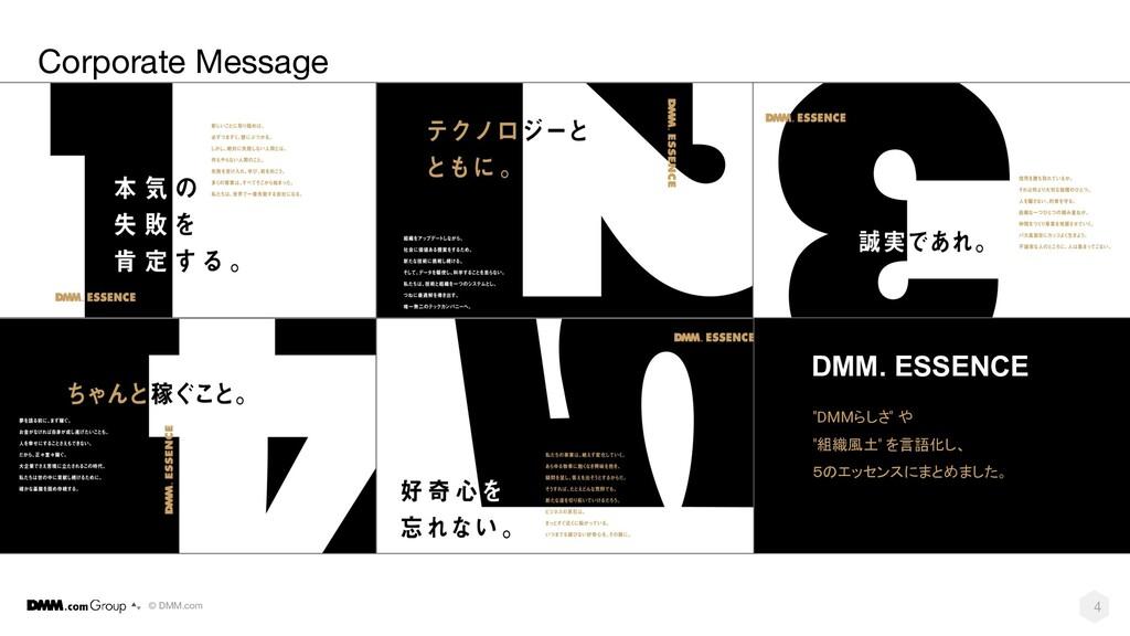 """© DMM.com 4 Corporate Message DMM. ESSENCE """"DMM..."""