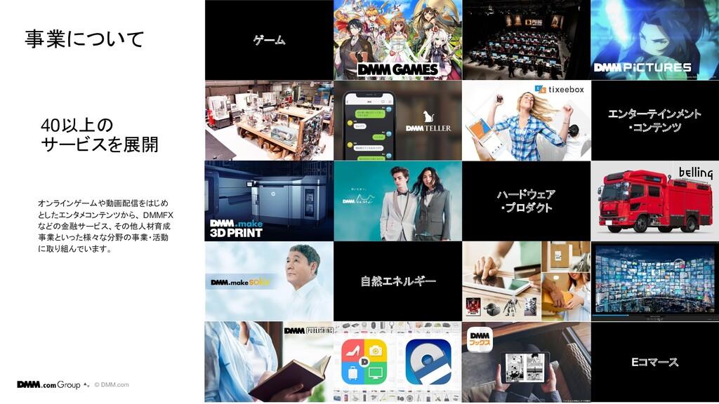 © DMM.com 8 事業について ゲーム エンターテインメント ・コンテンツ ハードウェア...