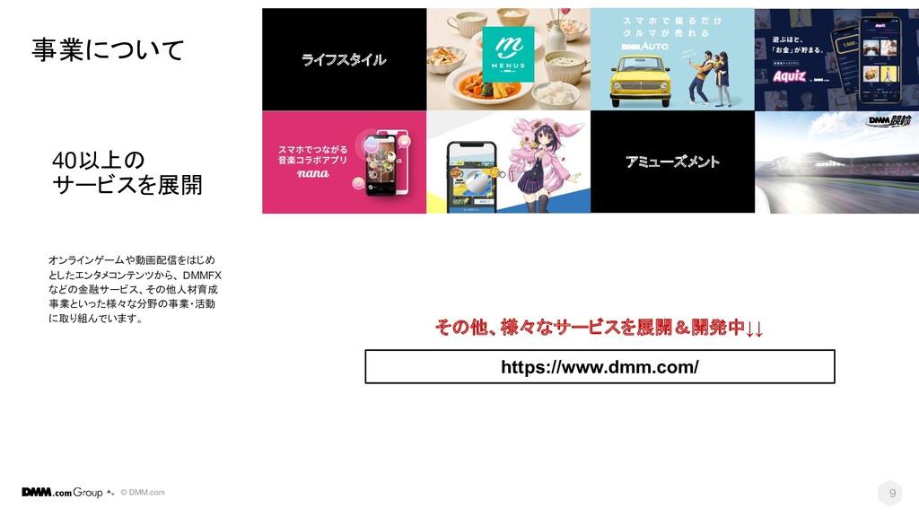 © DMM.com 9 事業について ライフスタイル アミューズメント その他、様々なサービス...