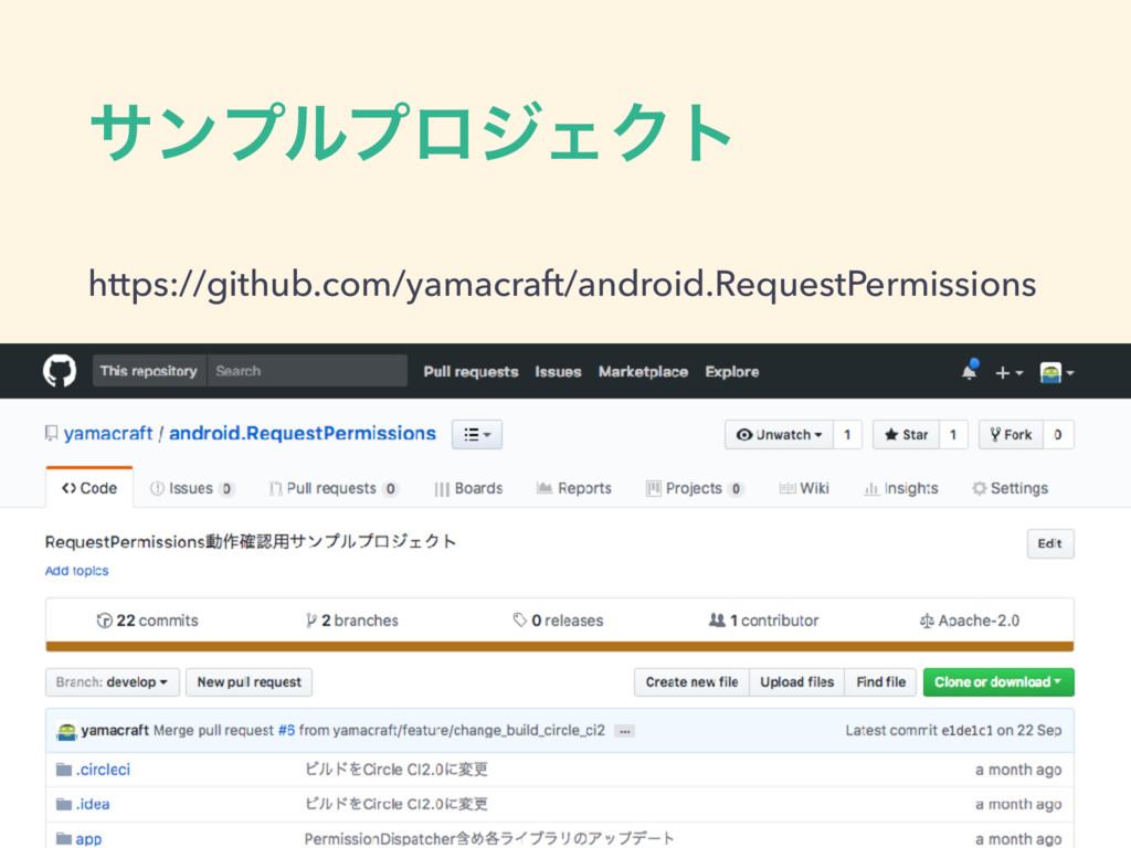 αϯϓϧϓϩδΣΫτ https://github.com/yamacraft/android...