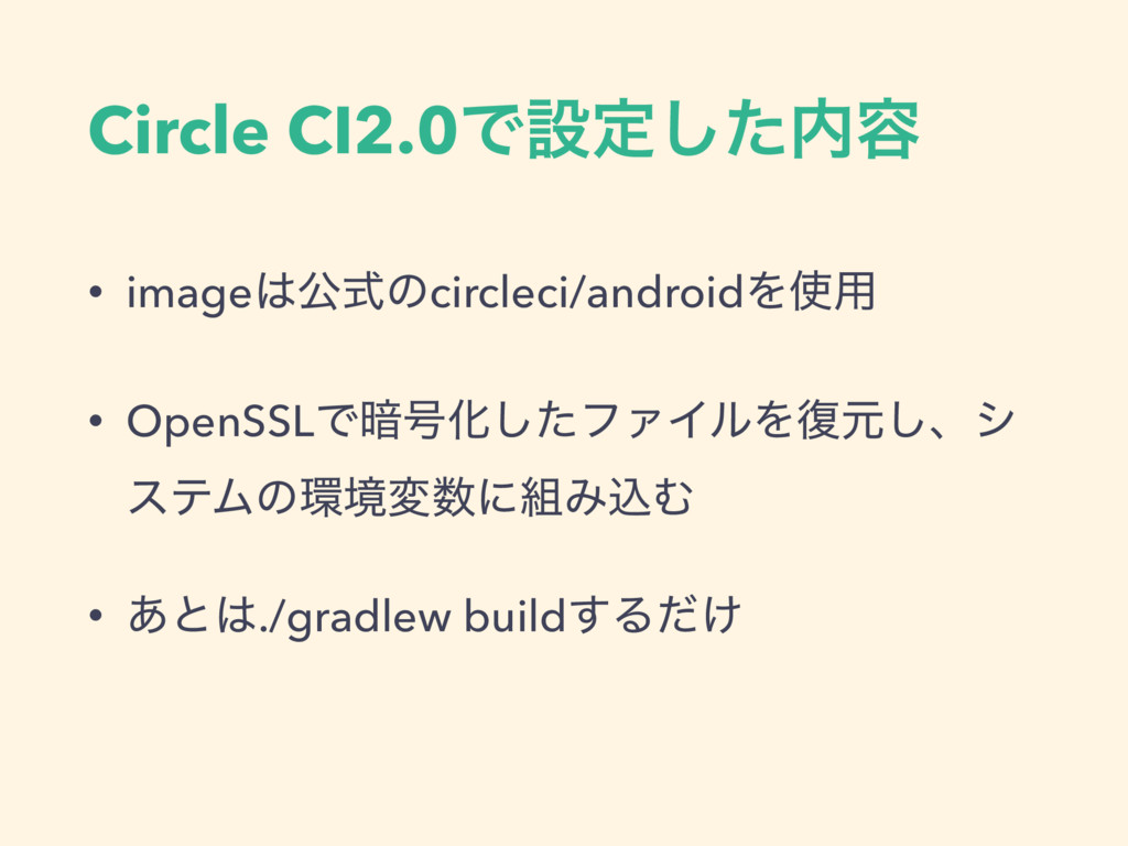 Circle CI2.0Ͱઃఆͨ͠༰ • imageެࣜͷcircleci/android...