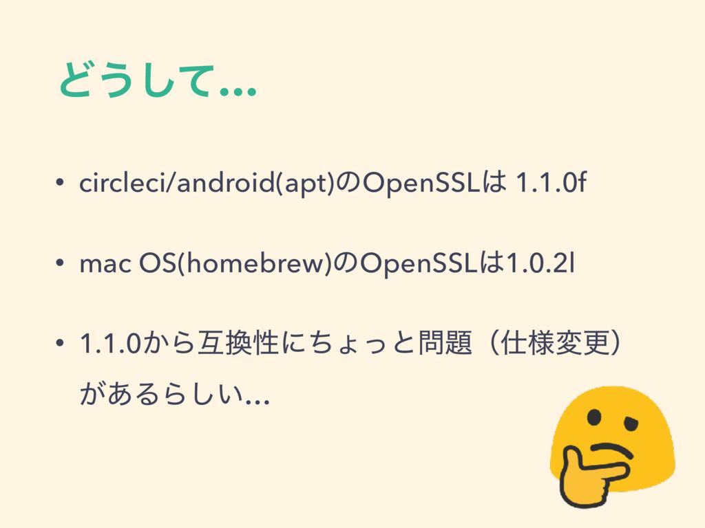 Ͳ͏ͯ͠… • circleci/android(apt)ͷOpenSSL 1.1.0f •...