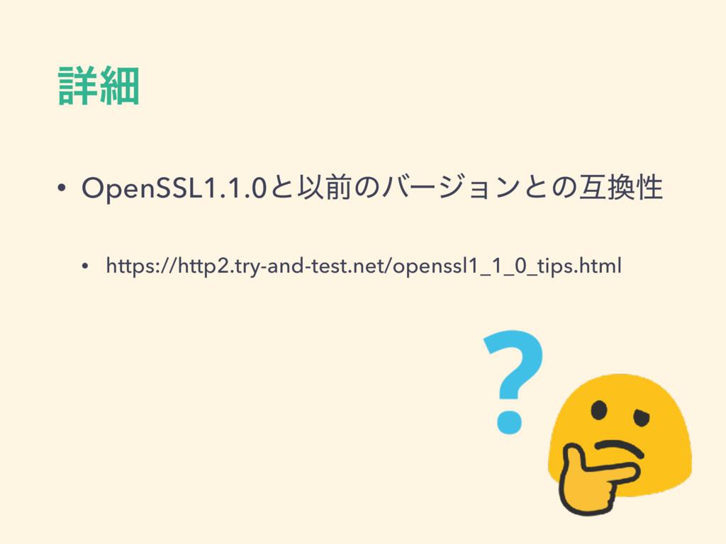 ৄࡉ • OpenSSL1.1.0ͱҎલͷόʔδϣϯͱͷޓੑ • https://http2...
