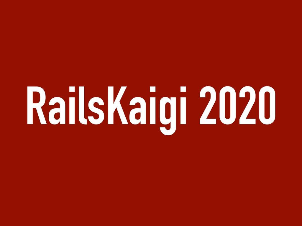 RailsKaigi 2020