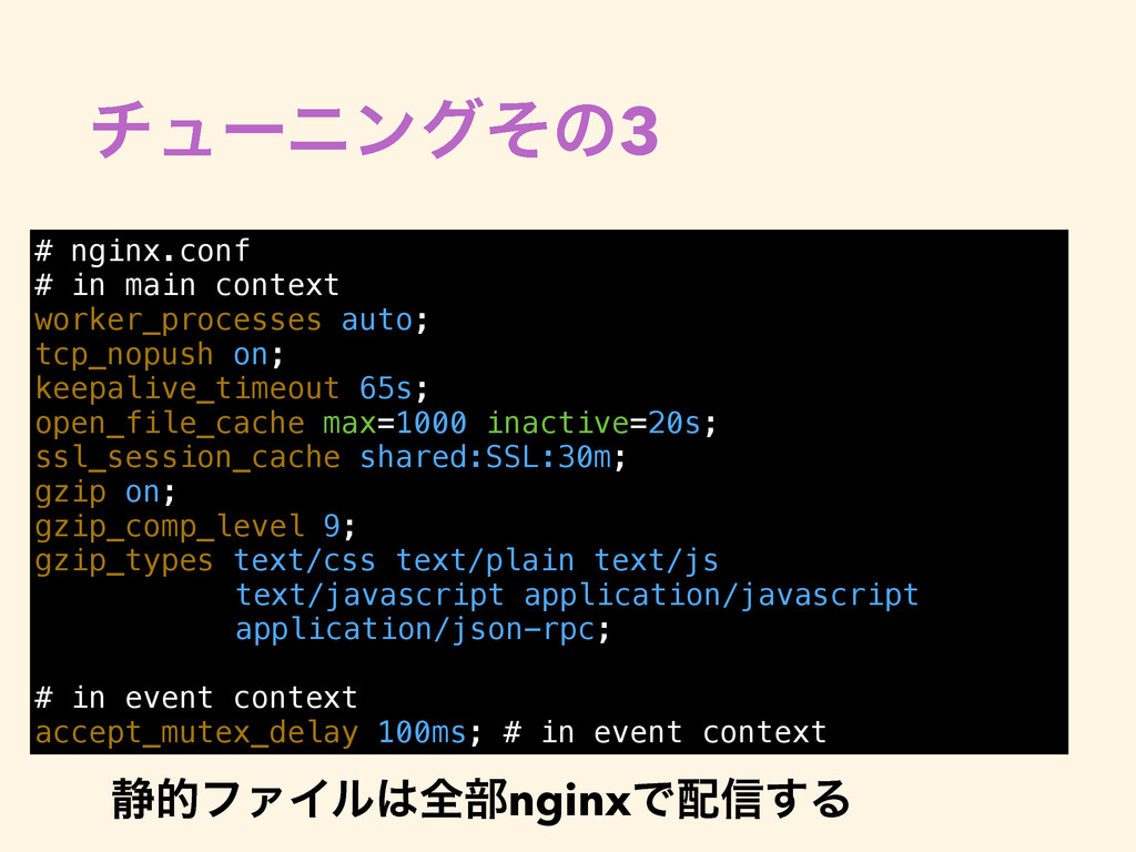νϡʔχϯάͦͷ3 # nginx.conf # in main context worker...