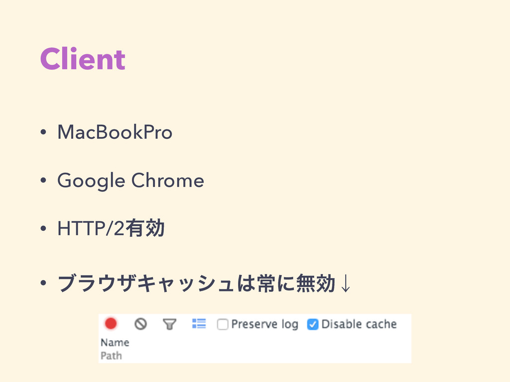 Client • MacBookPro • Google Chrome • HTTP/2༗ޮ ...