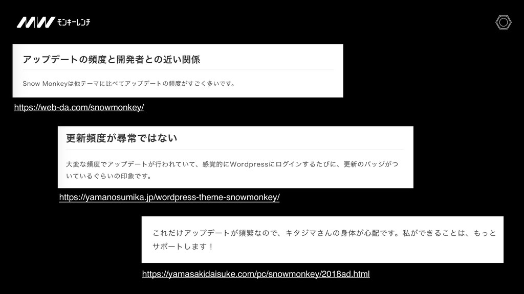 https://web-da.com/snowmonkey/ https://yamasaki...
