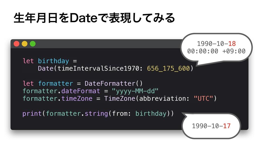 ੜ݄Λ%BUFͰදݱͯ͠ΈΔ let birthday = Date(timeInterv...