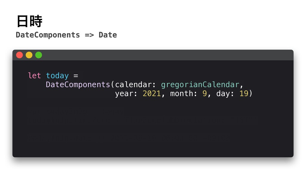  DateComponents => Date let today = DateCompo...