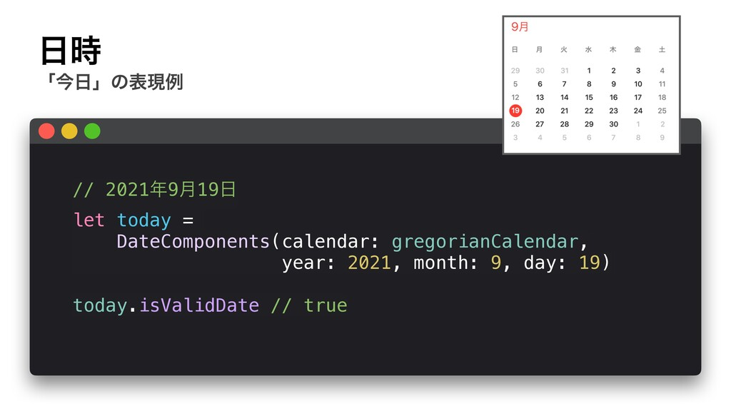  ʮࠓʯͷදݱྫ // 20219݄19 let today = DateCompo...