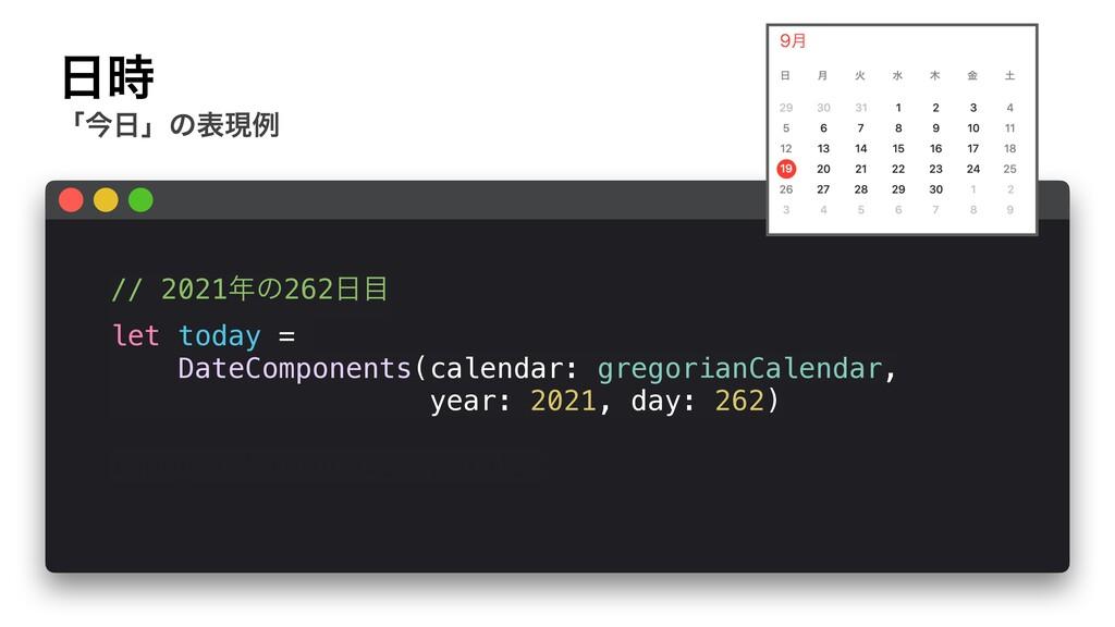  ʮࠓʯͷදݱྫ // 2021ͷ262 let today = DateComp...
