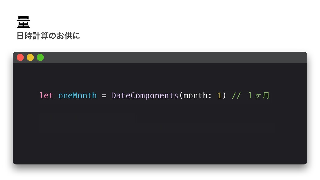 ྔ ܭͷ͓ڙʹ let oneMonth = DateComponents(month:...
