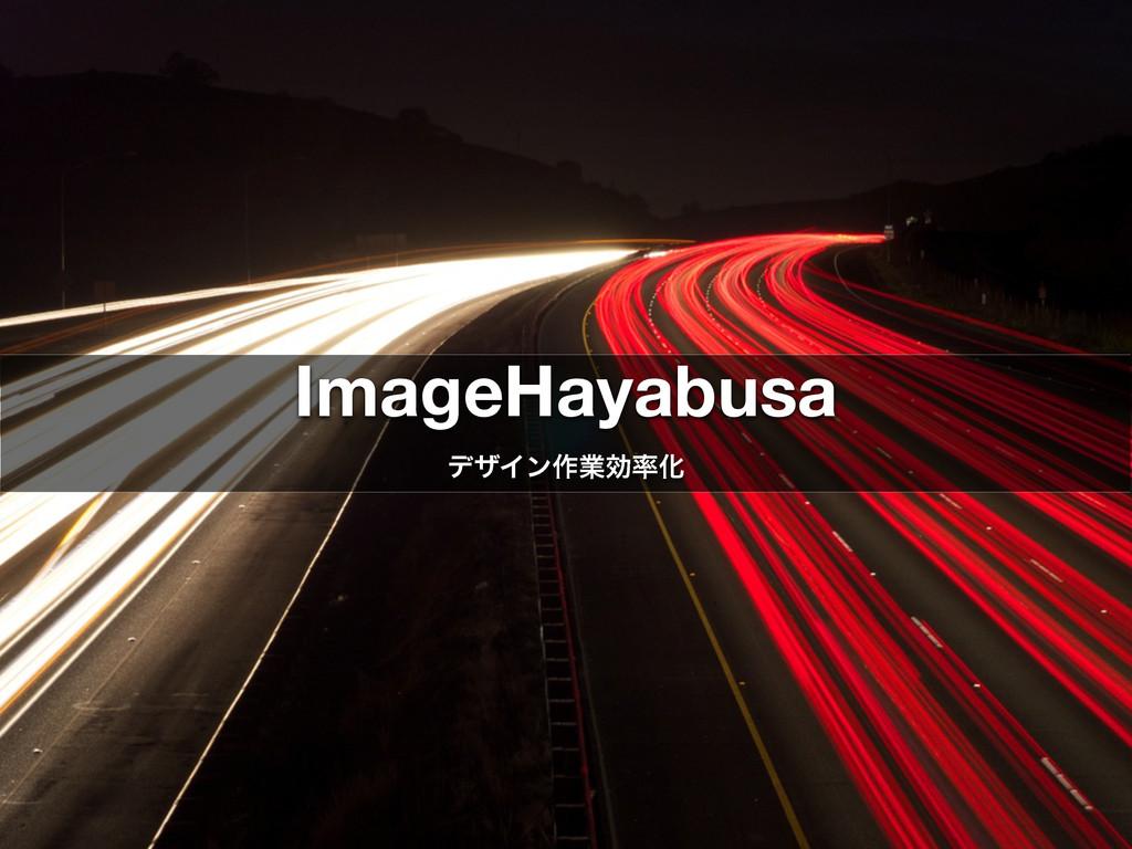 σβΠϯ࡞ۀޮԽ ImageHayabusa