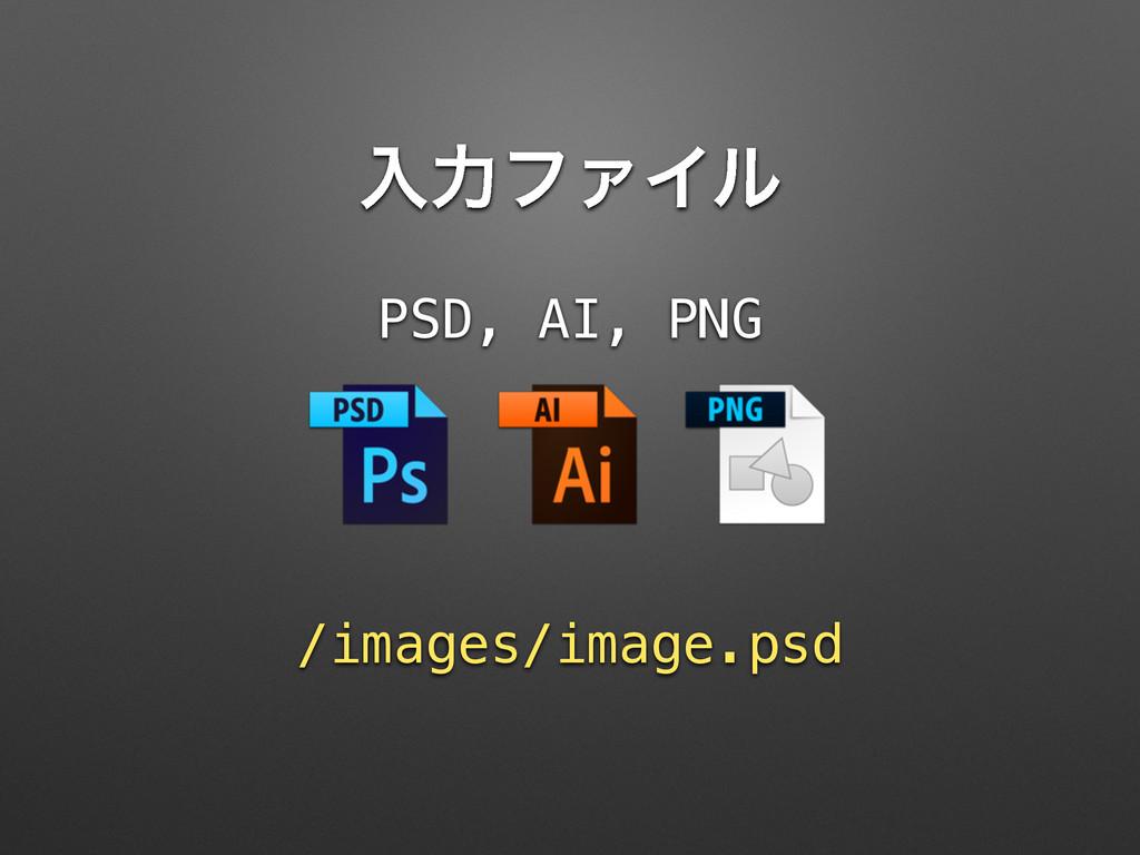 ೖྗϑΝΠϧ PSD, AI, PNG /images/image.psd