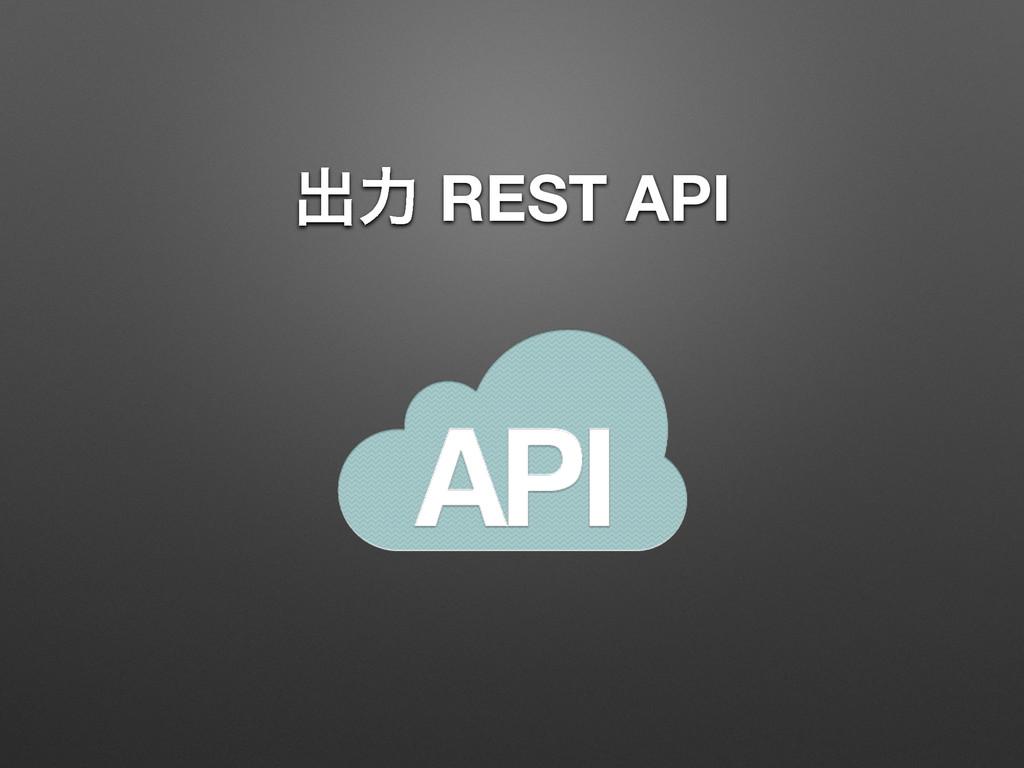 ग़ྗ REST API