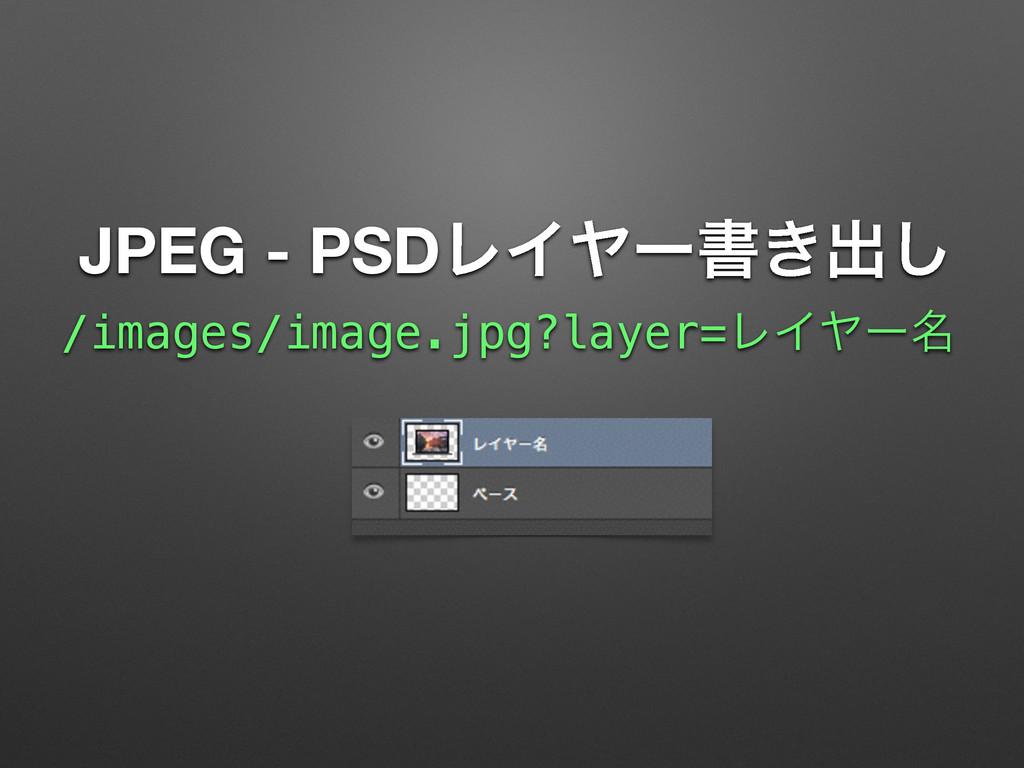 JPEG - PSDϨΠϠʔॻ͖ग़͠ /images/image.jpg?layer=ϨΠϠʔ໊