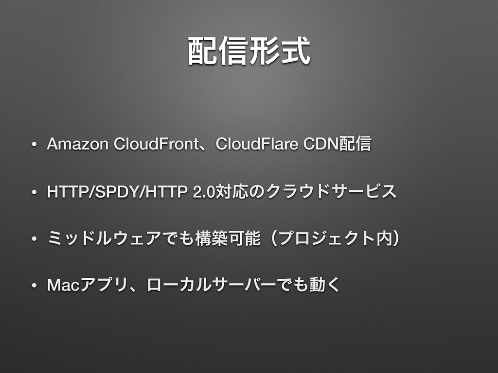഑৴ܗࣜ • Amazon CloudFrontɺCloudFlare CDN഑৴ • HTT...