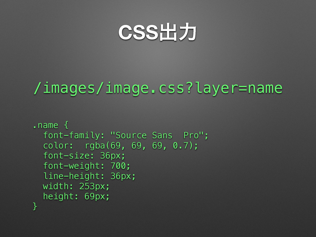 CSSग़ྗ /images/image.css?layer=name .name { font...
