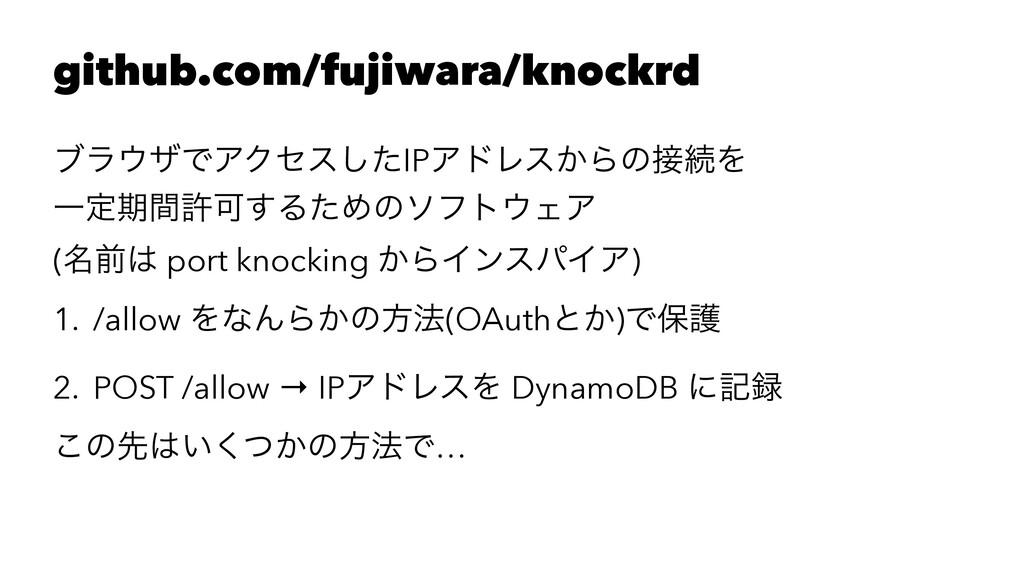 github.com/fujiwara/knockrd ϒϥβͰΞΫηεͨ͠IPΞυϨε͔Β...