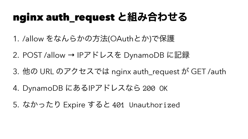 nginx auth_request ͱΈ߹ΘͤΔ 1. /allow ΛͳΜΒ͔ͷํ๏(O...