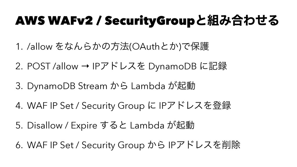 AWS WAFv2 / SecurityGroupͱ૊Έ߹ΘͤΔ 1. /allow ΛͳΜΒ...