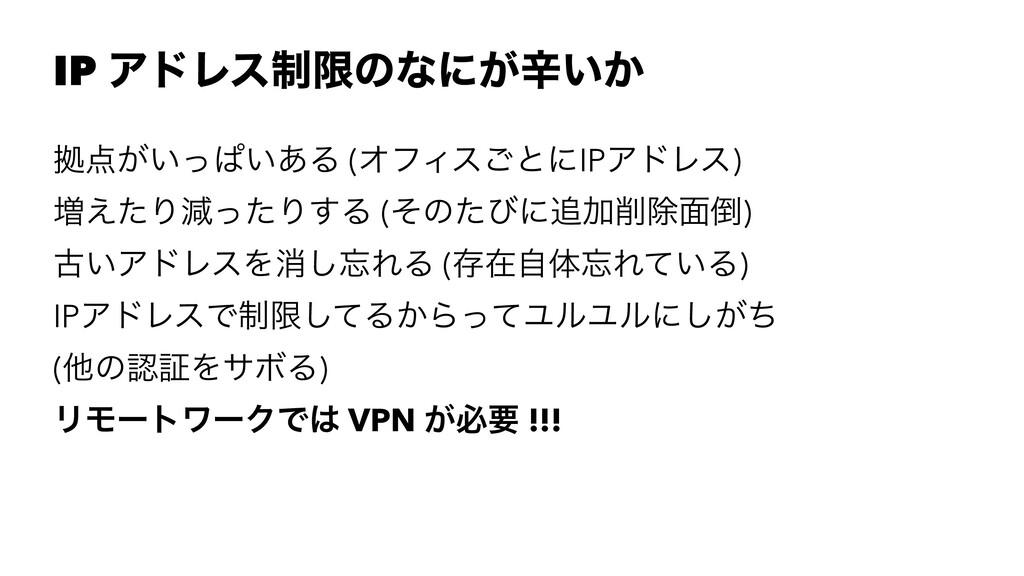 IP ΞυϨε੍ݶͷͳʹ͕ਏ͍͔ ڌ͕͍ͬͺ͍͋Δ (ΦϑΟε͝ͱʹIPΞυϨε) ૿͑ͨΓ...