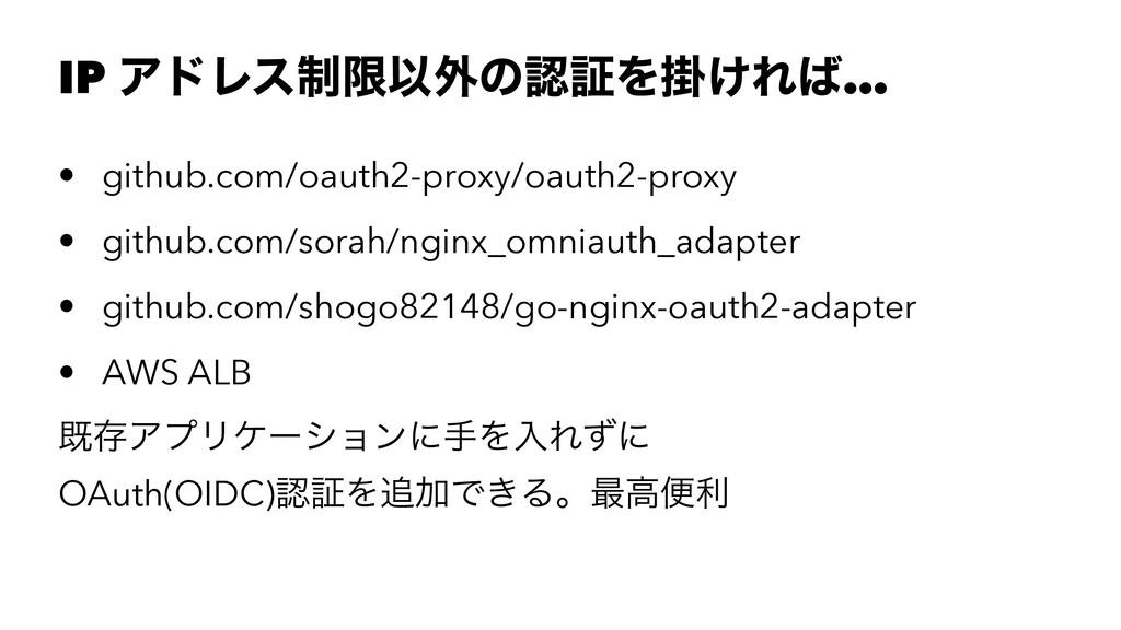 IP ΞυϨε੍ݶҎ֎ͷূΛֻ͚Ε… • github.com/oauth2-proxy/...