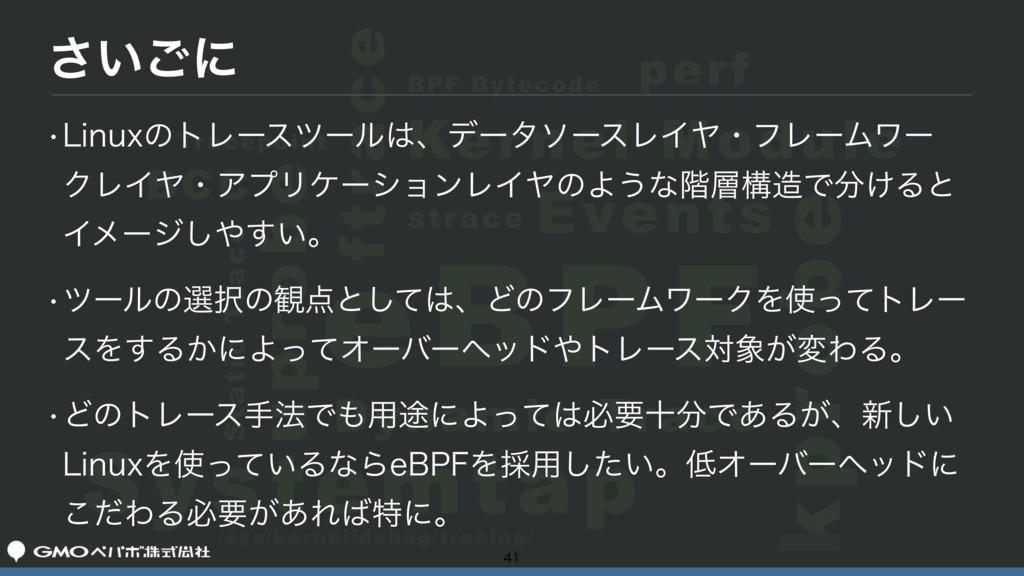 Systemtap eBPF kprobe perf Dynamic Trace uprobe...