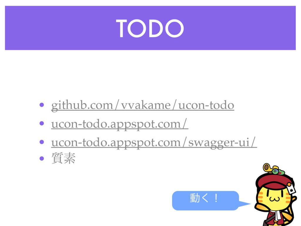 TODO • github.com/vvakame/ucon-todo • ucon-todo...