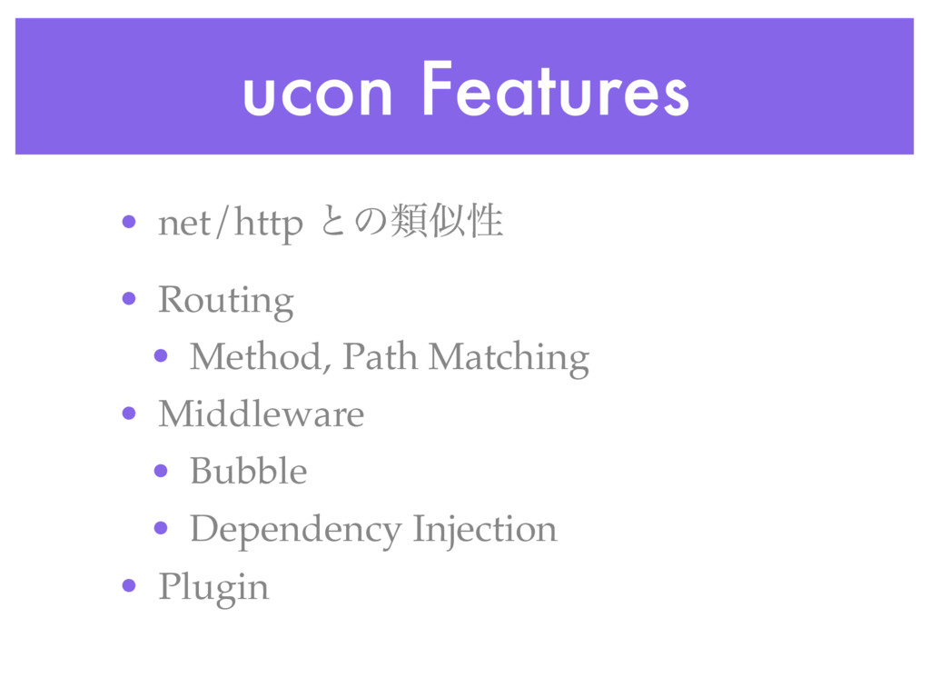 ucon Features • net/http ͱͷྨࣅੑ • Routing • Meth...