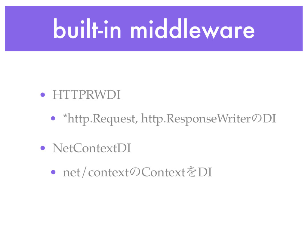 built-in middleware • HTTPRWDI • *http.Request,...
