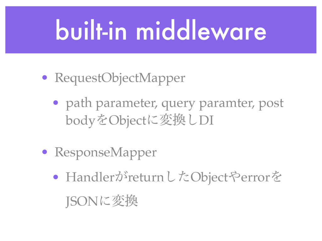 built-in middleware • RequestObjectMapper • pat...