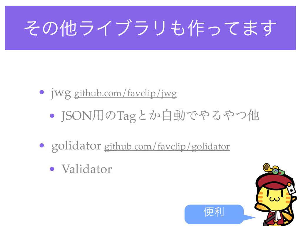 ͦͷଞϥΠϒϥϦ࡞ͬͯ·͢ • jwg github.com/favclip/jwg • J...