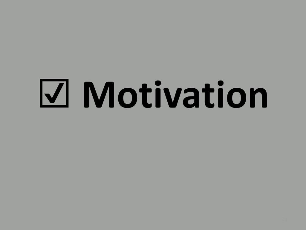 ☑ Motivation 21