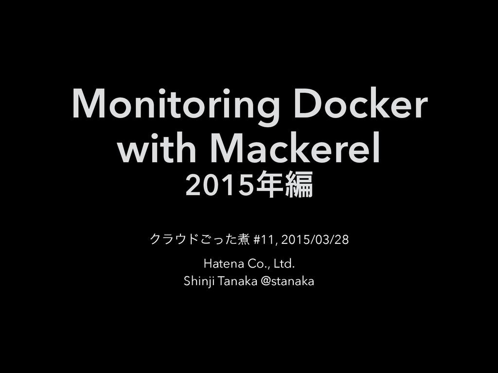 Monitoring Docker with Mackerel  2015ฤ Ϋϥυͬ͝...