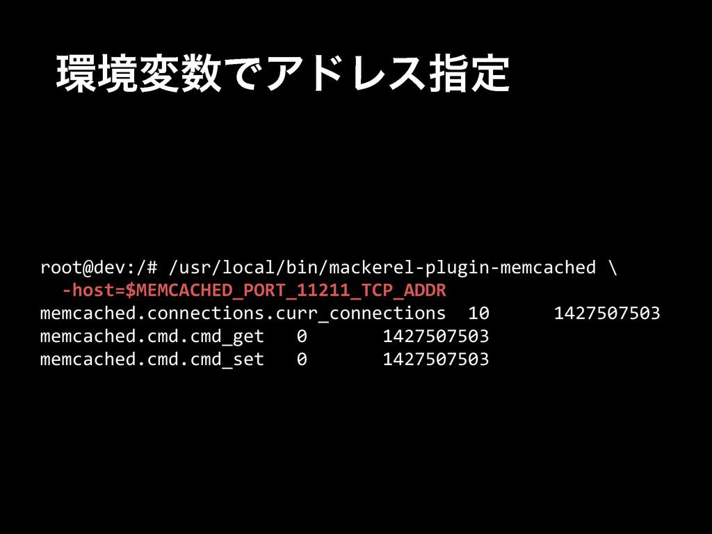 ڥมͰΞυϨεࢦఆ root@dev:/# /usr/local/bin/mackere...