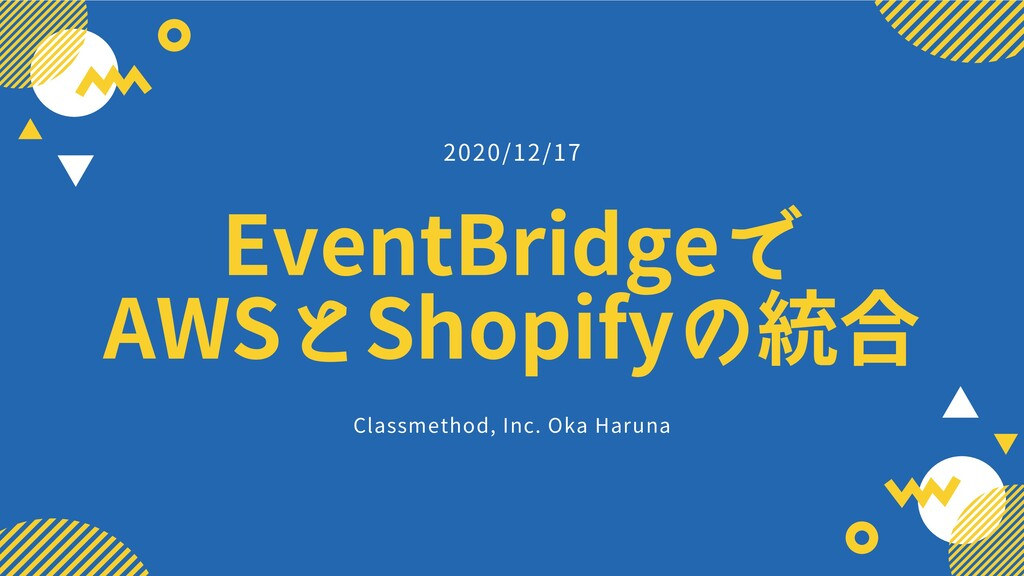 2020/12/17 EventBridgeで AWSとShopifyの統合 Classmet...