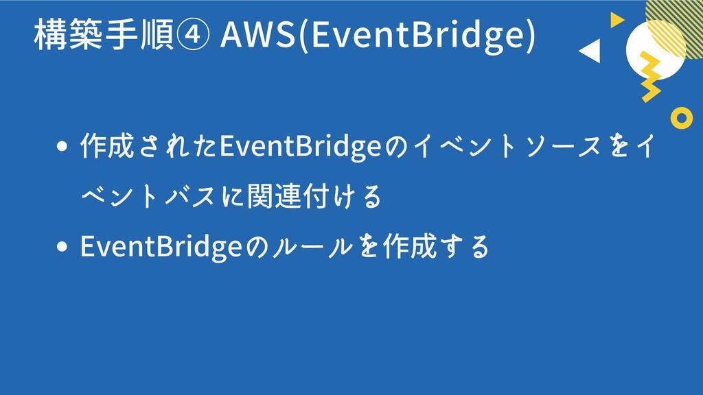 構築手順④ AWS(EventBridge) 作成されたEventBridgeのイベントソース...