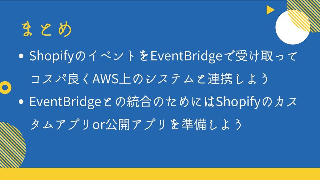 まとめ ShopifyのイベントをEventBridgeで受け取って コスパ良くAWS上のシス...