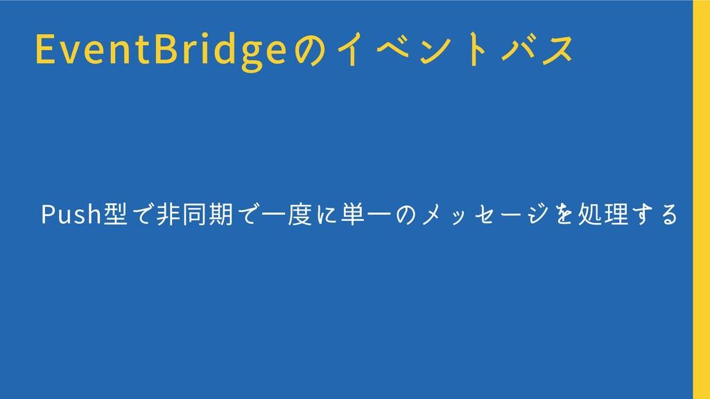 EventBridgeのイベントバス Push型で非同期で一度に単一のメッセージを処理する