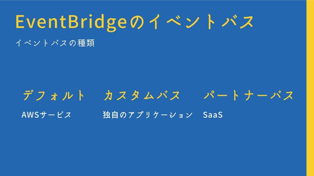 EventBridgeのイベントバス イベントバスの種類 デフォルト AWSサービス カスタム...